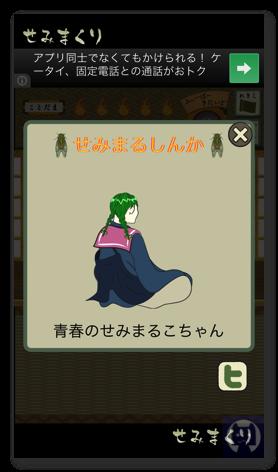 Semimakuri2 014