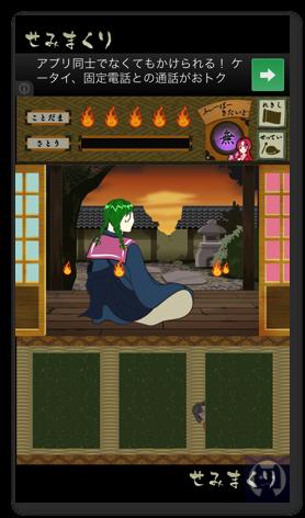 Semimakuri2 015