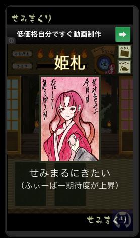 Semimakuri2 016
