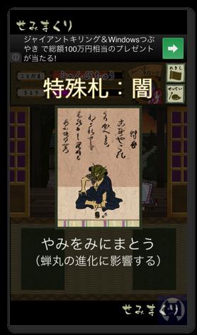 Semimakuri2 019
