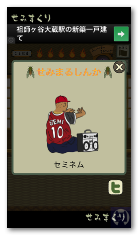 Semimakuri2 032
