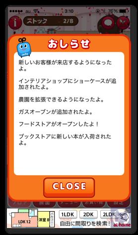 Umasugichocola2 036
