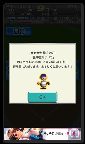 十球ナイン2 033