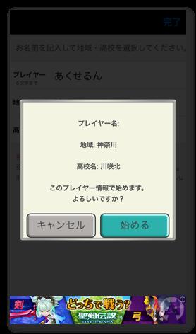 十球ナイン2 002
