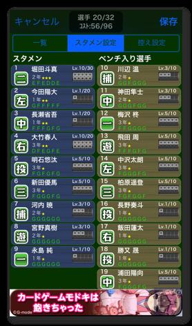 十球ナイン2 004