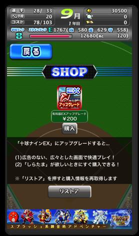 十球ナイン4 001