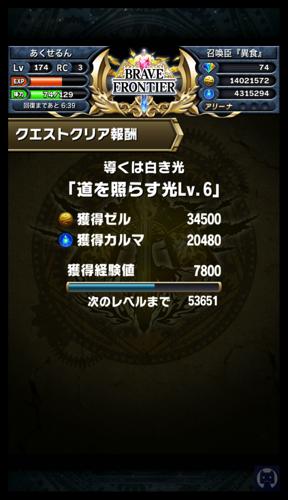 Bravefrontier0821 1 015