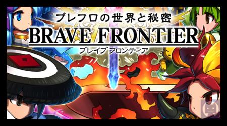 Bravefrontier0828 1 001