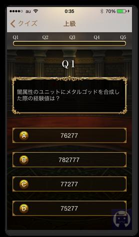 Bravefrontier0828 2 012