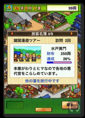 大江戸タウンズ2 002