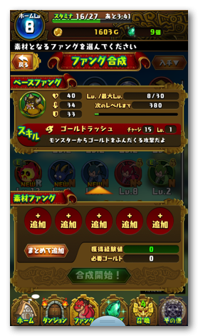 Dragonfang3 001