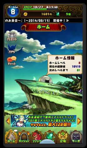 Dragonfang4 001