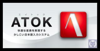 ATOK for iOSがリリース! iOS8でいよいよATOKが使えるようになったぞ!