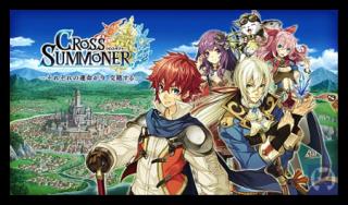 クロスサマナー iOS&Androidでリリース開始!ポケラボ渾身の王道RPG。