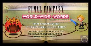 FINAL FANTASY WORLD WIDE WORDS Android版リリース開始!