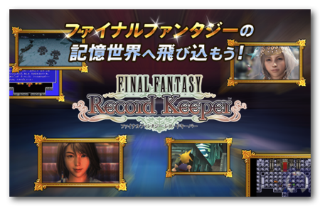 FINAL FANTASY Record Keeper 1 001