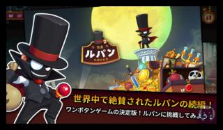 怪盗ルパン2 – 伝説のお宝 – まもなくリリース!ワンタッチ罠避けアクションの人気作!