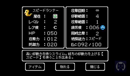 スライムの野望 3 001