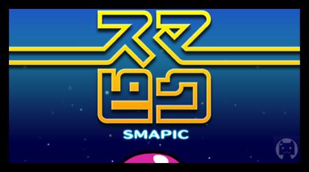 スマピク 1 001