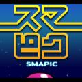 スマピク_1_001.png