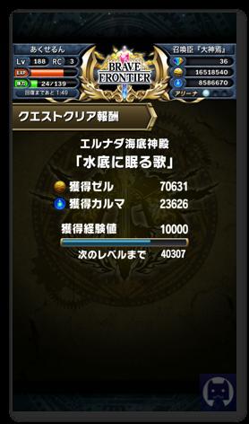 Bravefrontier1002 2 030