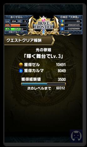 Bravefrontier1009 2 014