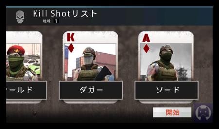 Killshot1 020