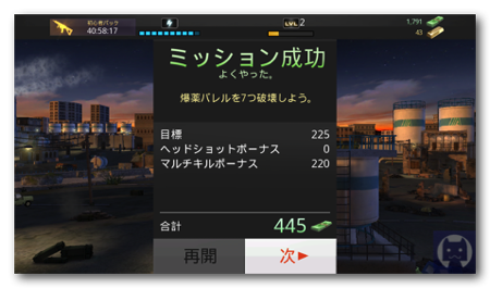 Killshot1 033