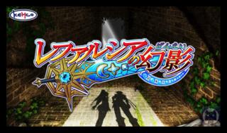 【iOSセール情報11/27】RPG レファルシアの幻影 78%オフの¥200でセール中!