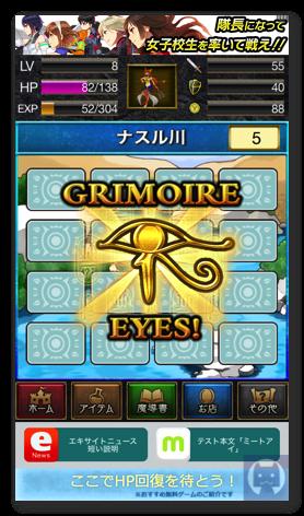 グリモアパピルス 1 005