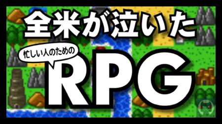 全米が泣いたRPG 1 001