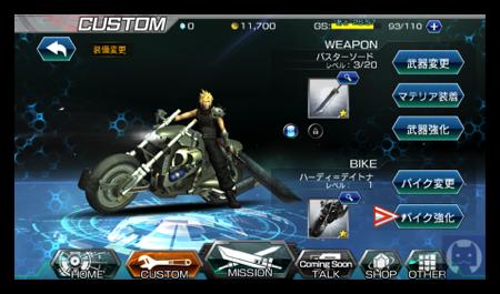 ファイナルファンタジーVII Gバイク 2 041