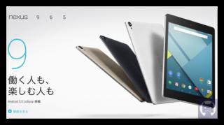 Android5.0、ゲーマーは要注意。パズドラ、ブレフロをはじめ動作しない可能性あり。