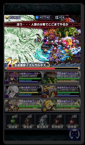 Bravefrontier1102 1 006