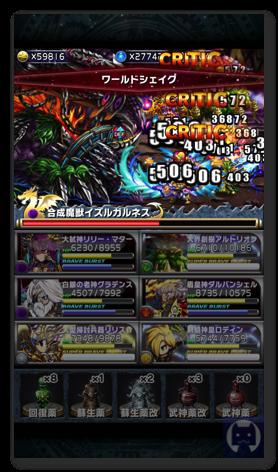 Bravefrontier1102 1 009