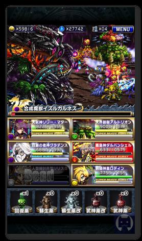 Bravefrontier1102 1 017