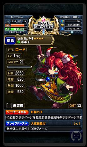 Bravefrontier1107 1 021