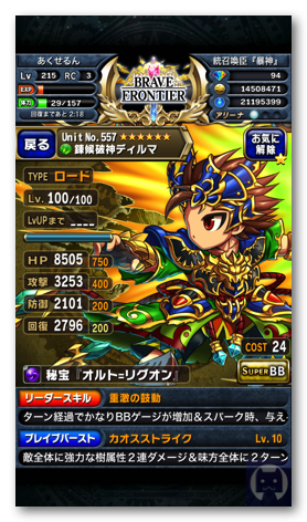 Bravefrontier1112 3 003