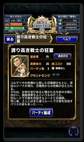 Bravefrontier1116 2 004