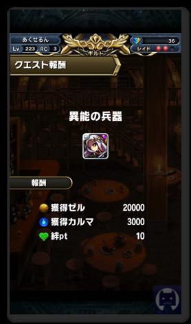 Bravefrontier1129 1 015