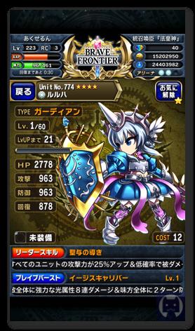 Bravefrontier1129 3 001