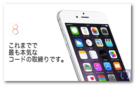 IOS8 reject 1 001