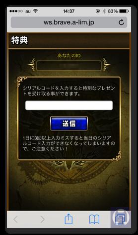 Ios8 tokuten1 003