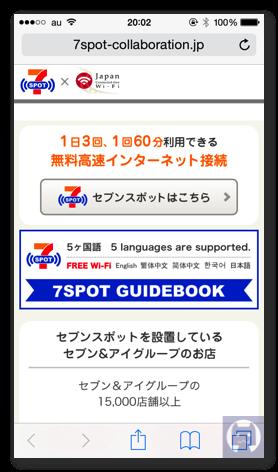 東京メトロWiFi 2 013