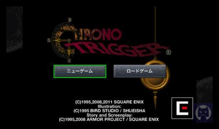 クロノ トリガー 002
