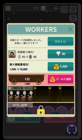 無限ダンジョン 4 002