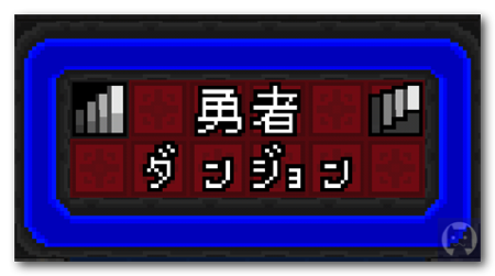 勇者ダンジョン 1 001