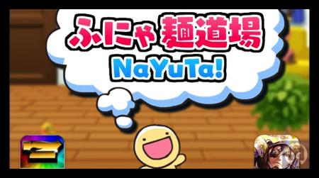 ふにゃ麺道場Nayuta 1 001
