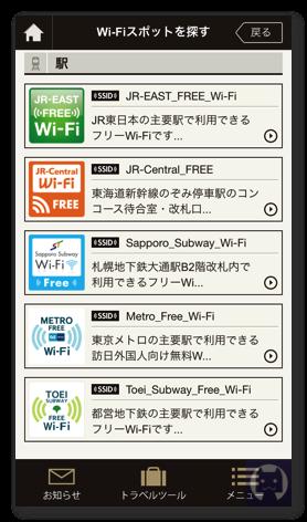東京メトロWiFi 4 004