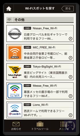 東京メトロWiFi 4 007